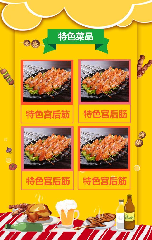 时尚炫酷烧烤店开业撸串促销通用H5