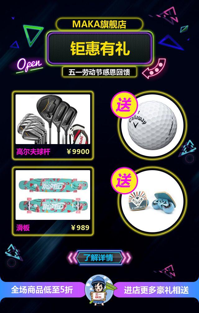 五一劳动节时尚炫酷霓虹灯宣传促销H5