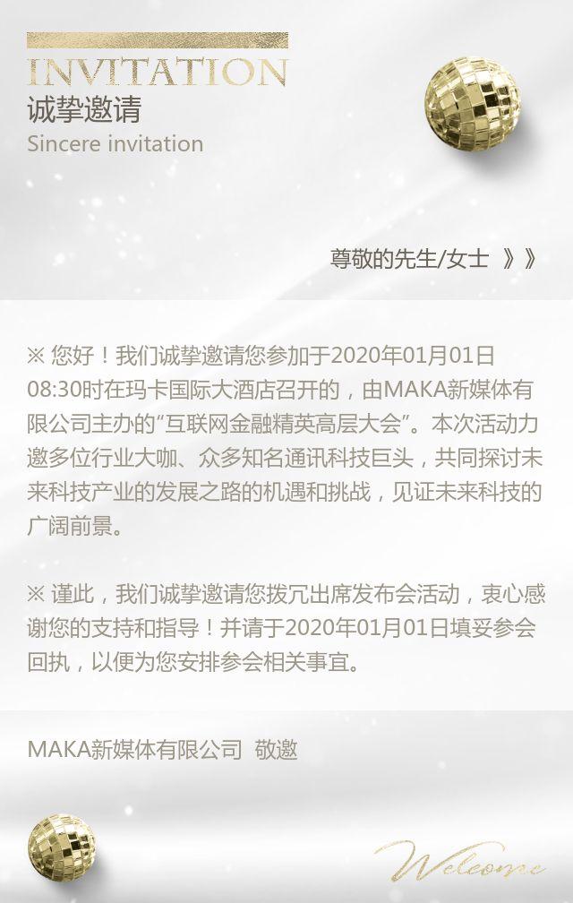酷炫快闪高端轻奢简约白色会议庆典招商发布会邀请函H5