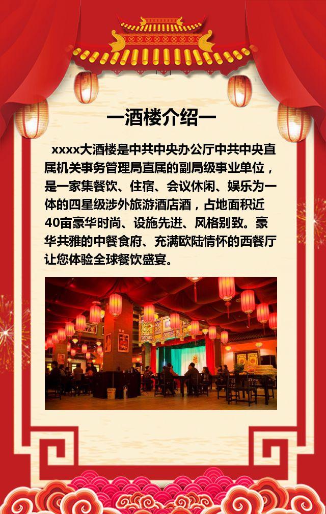 除夕年夜饭宴席预订 餐饮酒店饭店餐厅年夜饭预订促销宣传酒楼宣传推广