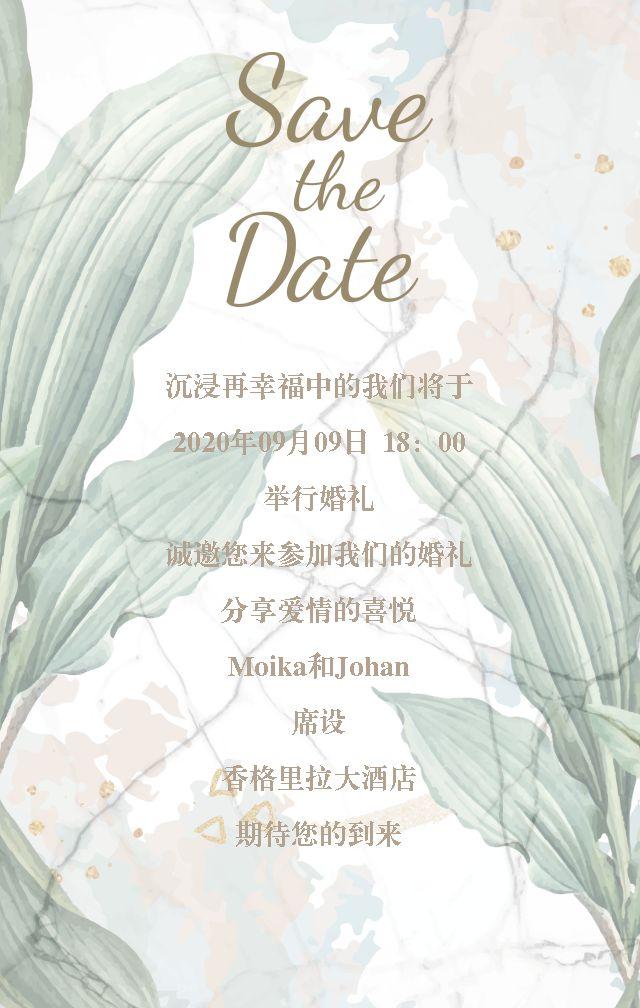 唯美浪漫文艺大理石简约手绘水彩轻奢婚礼邀请函
