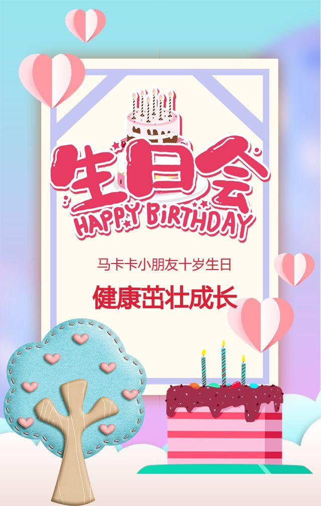 蓝色卡通手绘生日聚会生日派对H5