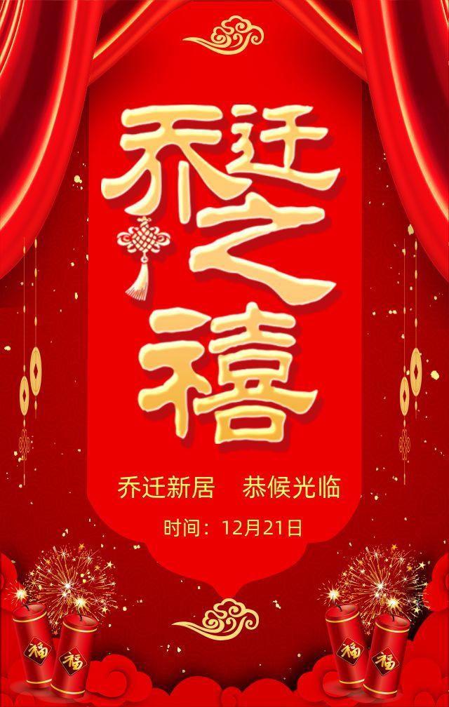 中国风红色喜庆乔迁新居乔迁之喜邀请函H5