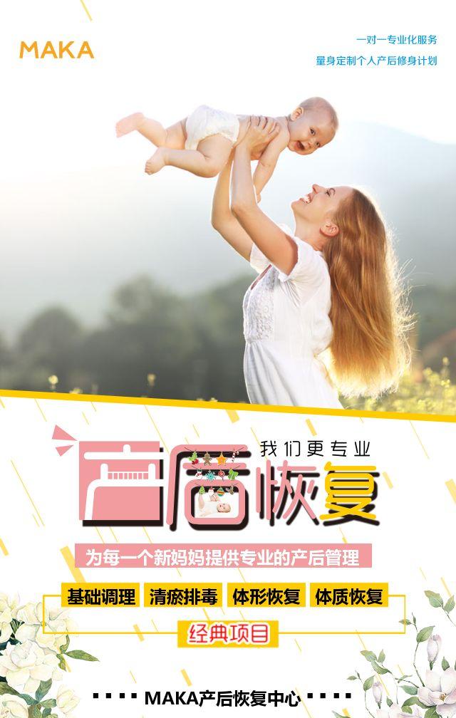 月子中心会所 母婴新生儿专业护理 产后修身恢复宣传
