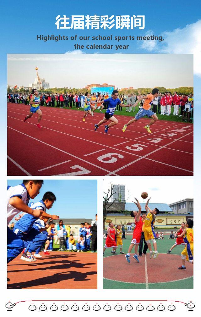 运动会、校运会、校园运动会、冬季运动会、体育运动