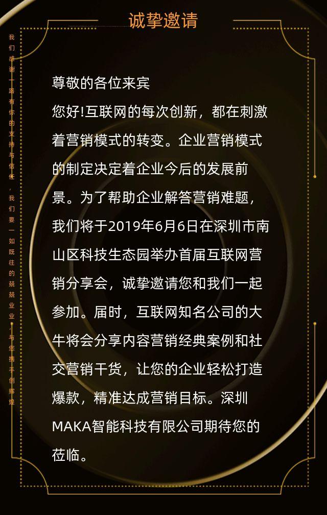 黑金动感邀请函高端大气峰会企业会议招商产品推广H5