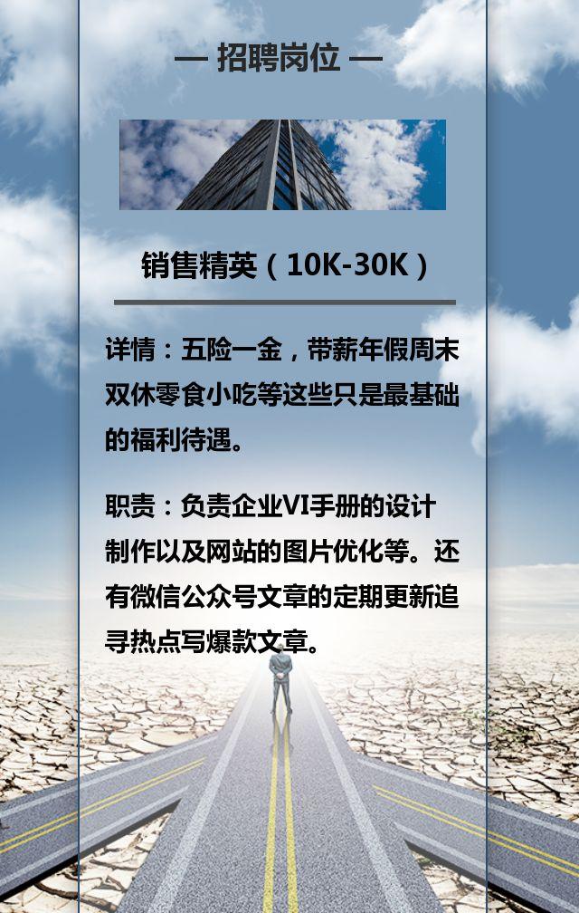 行业通用蓝色商务风格企业春季人才社会招聘公司招人招贤纳士宣传H5