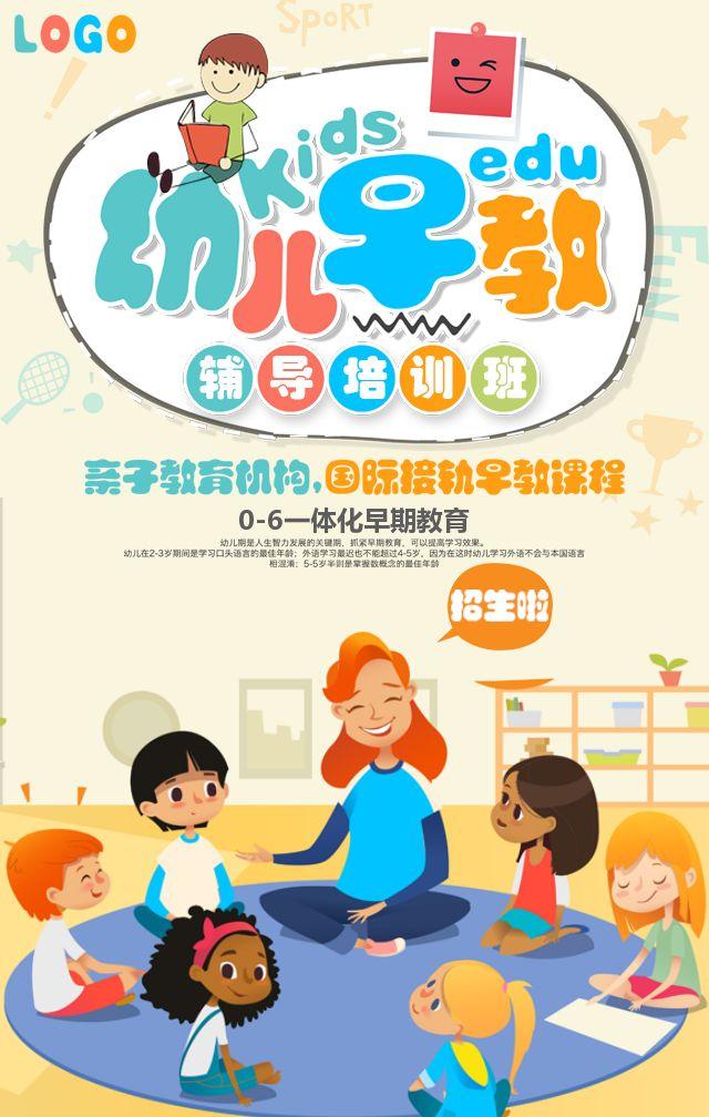 卡通可爱幼儿早教辅导培训班招生宣传H5模板