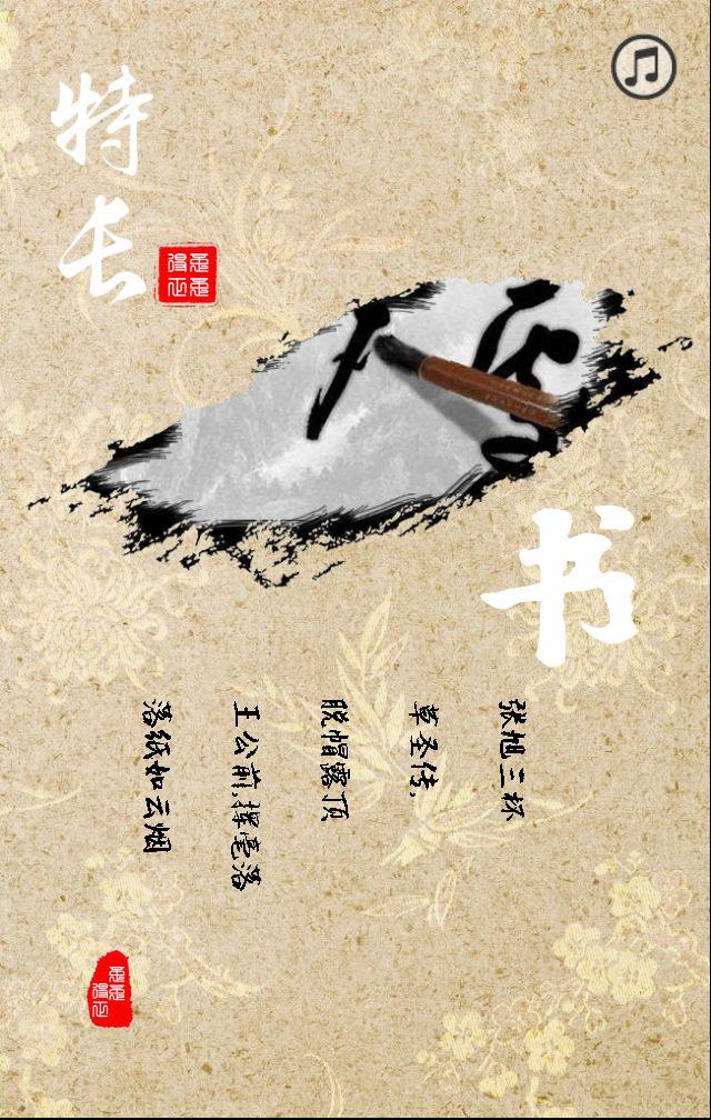 中国风的个人简历
