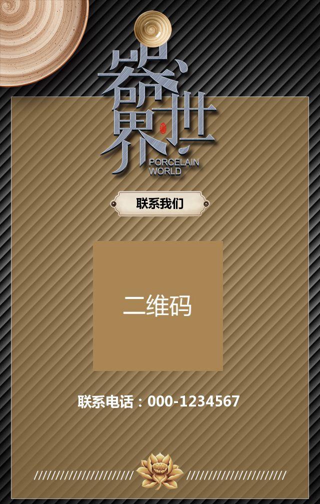 瓷器 陶瓷 中国风黑色大气 店铺活动宣传