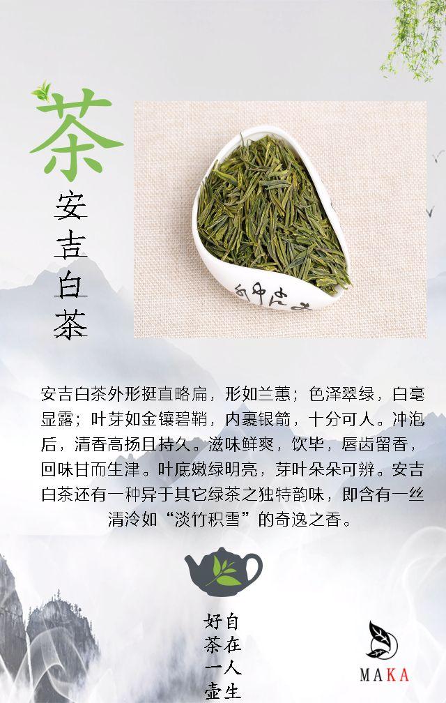 茶-茶品-茶文化-茶企-微商