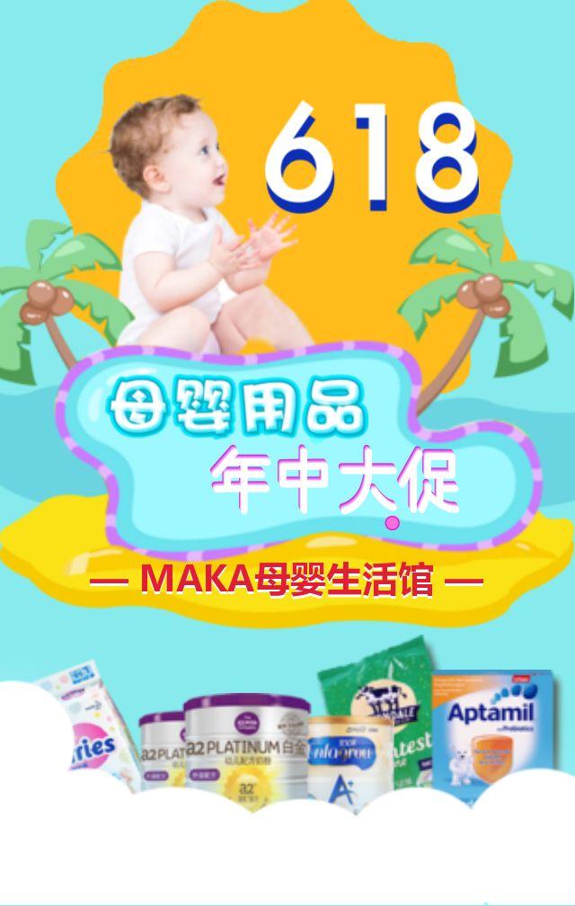 促销 618母婴店铺促销 618促销 商品促销 服装促销 餐厅促销 年终大促 上新促销 圣诞促销 元