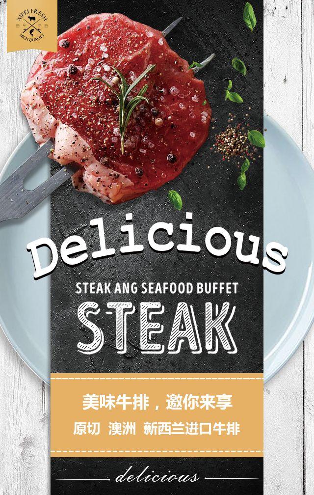牛排 原肉整切 新鲜肉类 西餐调理