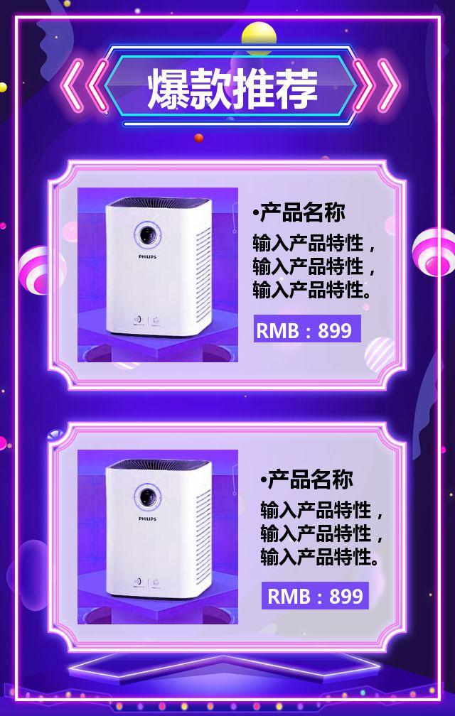 双十一特价风暴小家电促销宣传模板/双十一全球购物狂欢节促销模板