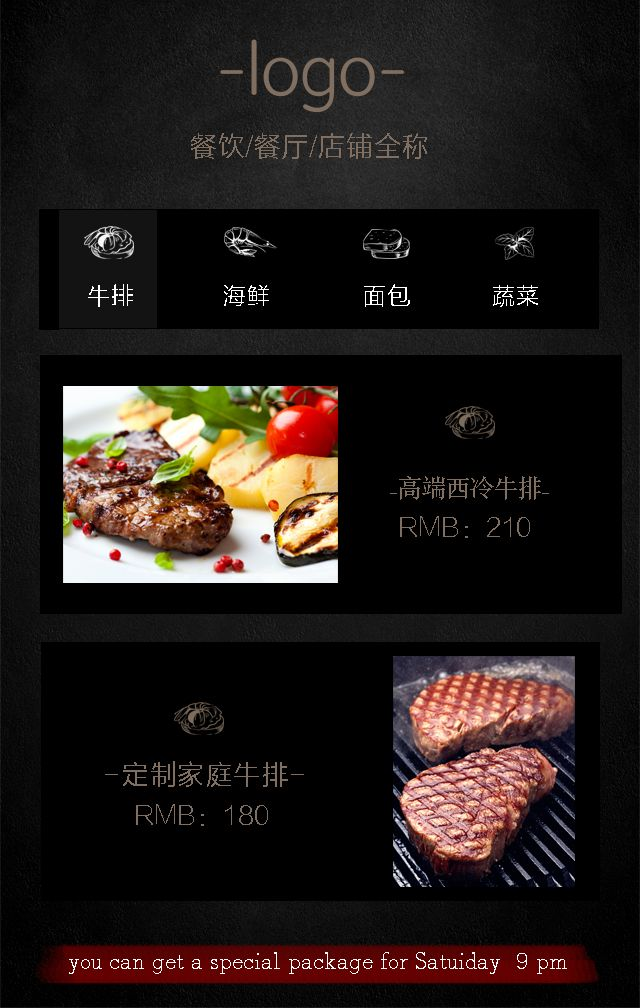 高端西餐厅饭店西餐用品店宣传
