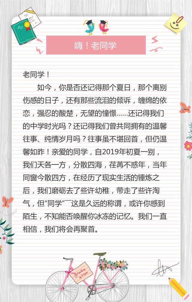 青春同学会邀请函老同学聚会邀请函毕业同学会邀请函小清新H5