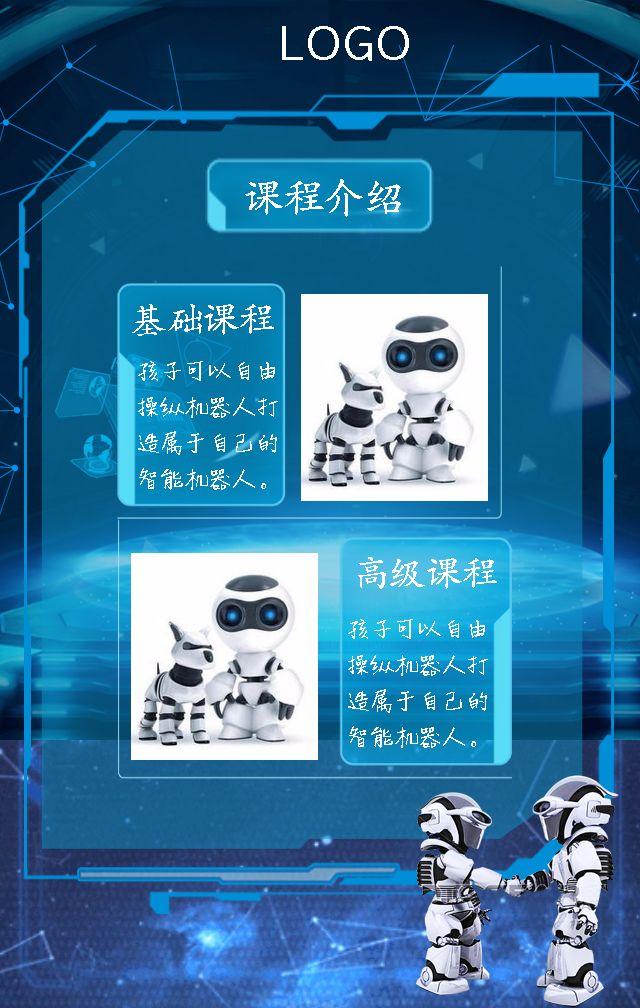 高端大气科技机器人教育