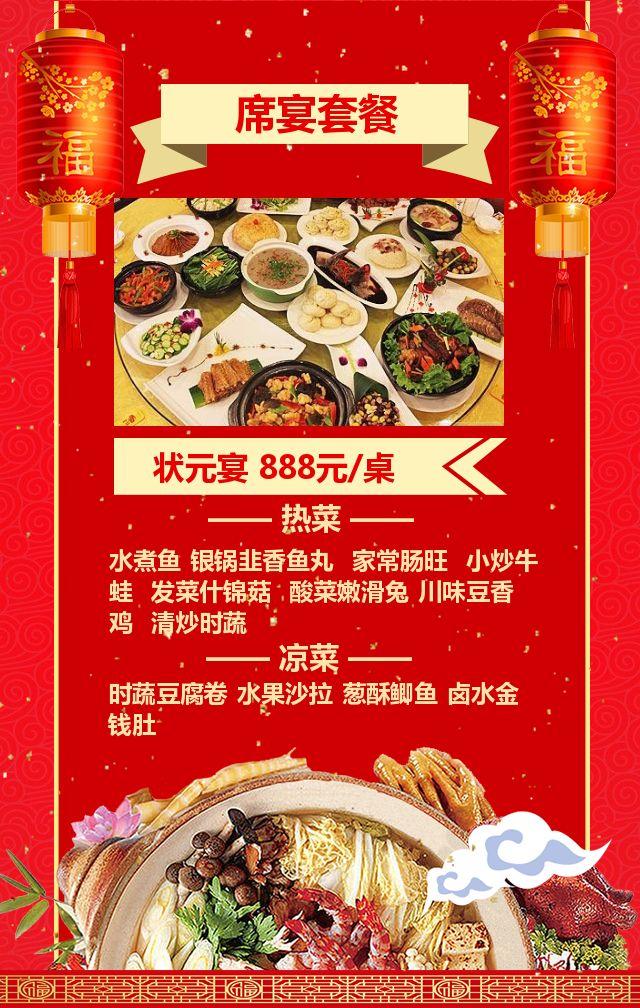 毕业季升学宴谢师宴中国风酒店餐馆宣传促销