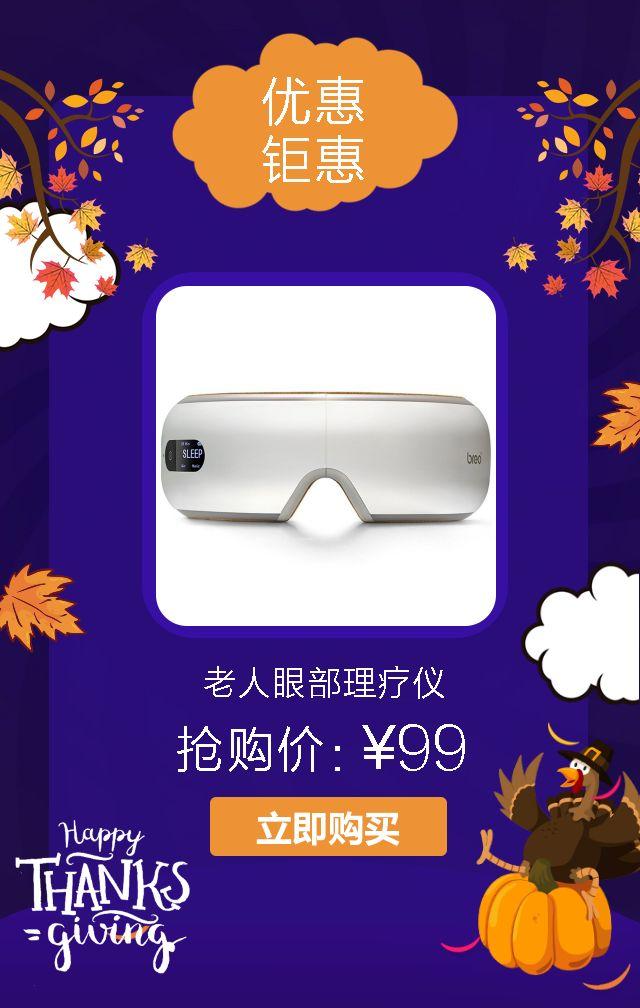 感恩节活动促销宣传感恩节祝福贺卡感恩节企业宣传H5紫色