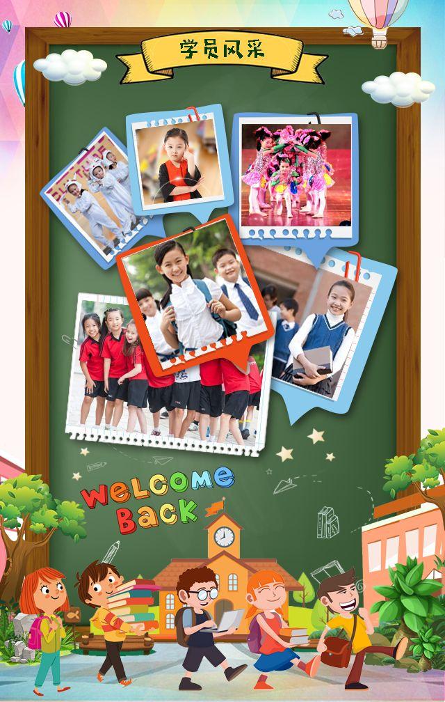招生招新/欢迎新同学/九月开学季/开学典礼/迎新晚会/社团招新/兴趣班、辅导班、早教班、托班通用/手