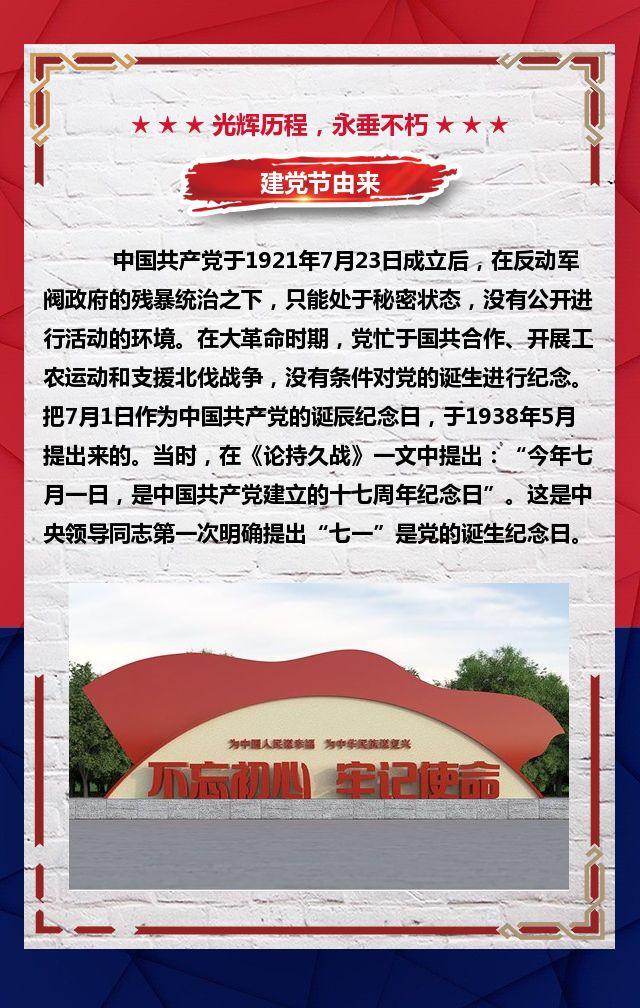 七一建党节98周年红色复古风政府党建企业宣传活动H5
