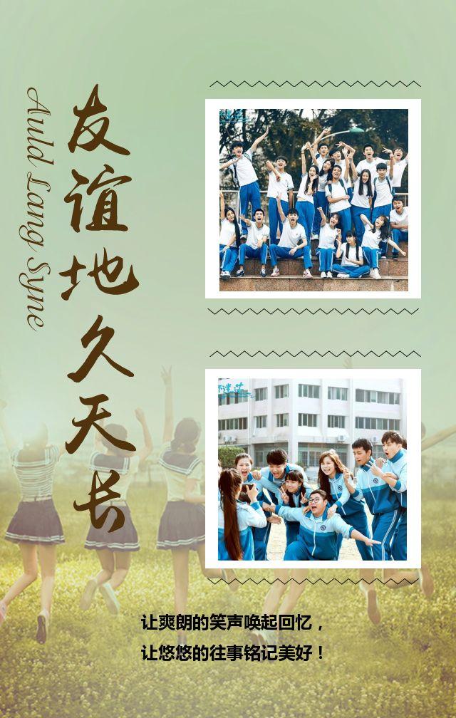 清新文艺复古怀念毕业同学聚会邀请函朋友友谊回忆记录青春纪念相册