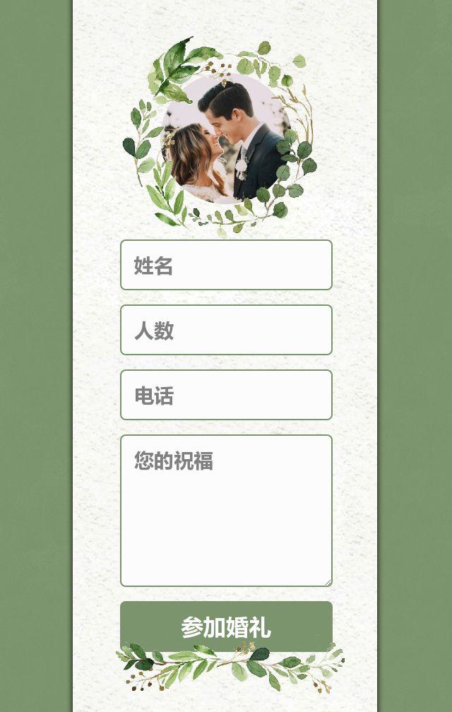 简约清新文艺浅绿淡彩素雅时尚婚礼邀请