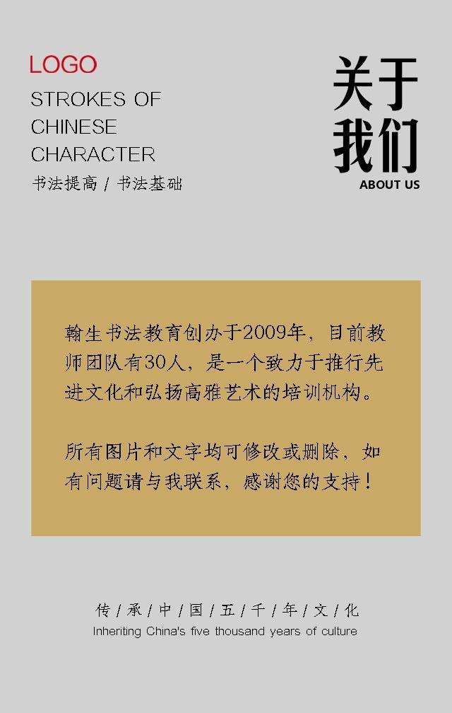 书法招生国学辅导培训机构报名宣传活动h5