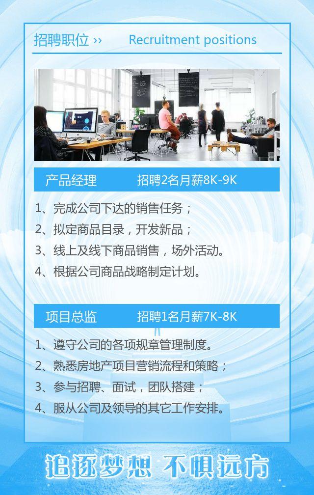 蓝色商务励志公司校园人才招聘H5模板
