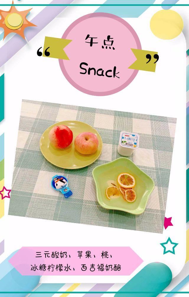 创意卡通幼儿园美味食谱