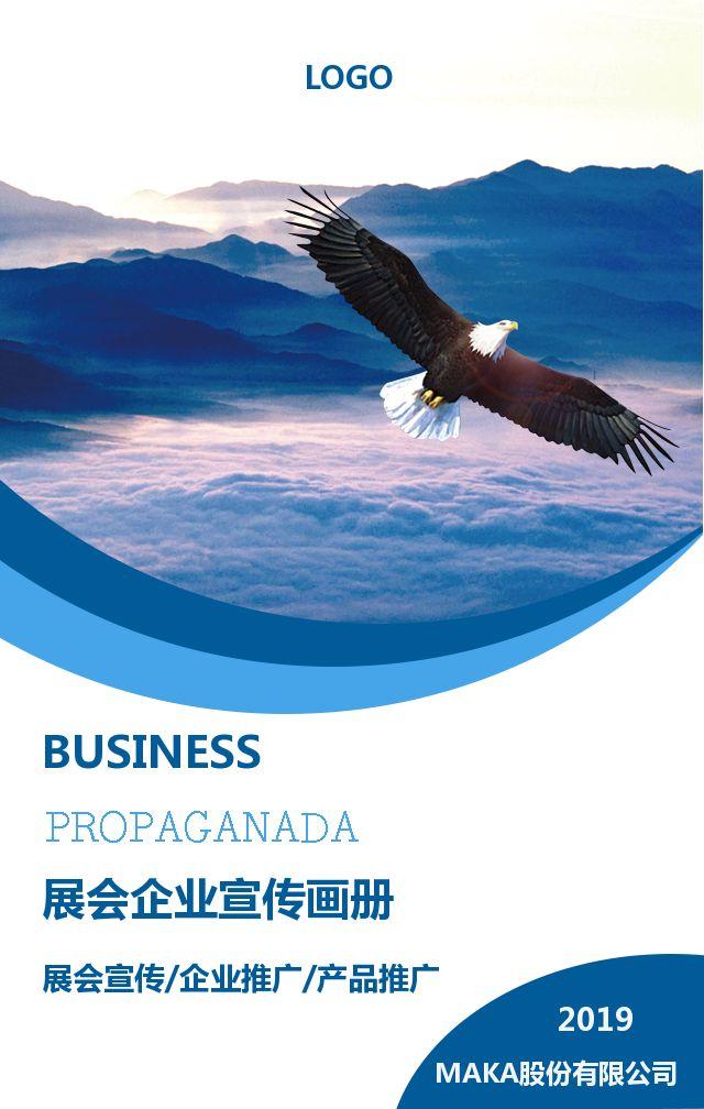 蓝色商务简约企业宣传企业画册H5模板
