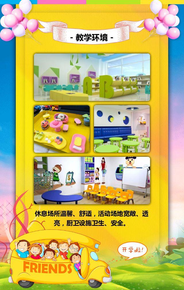 动感唯美卡通幼儿园招生宣传H5模板