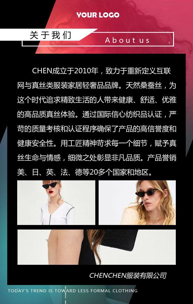 时尚服饰箱包新品发布邀请函H5