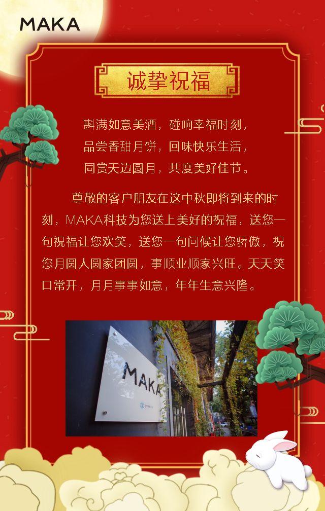 红色喜庆国庆中秋双节祝福贺卡中秋节企业公司产品介绍 中秋国庆放假通知