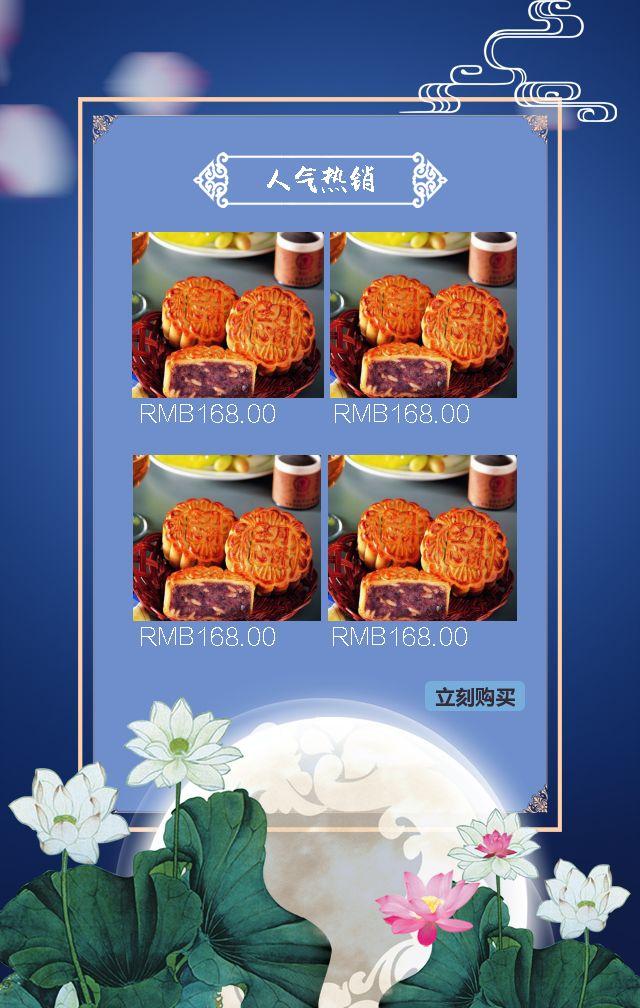 中秋月饼促销/电商微商淘宝实体