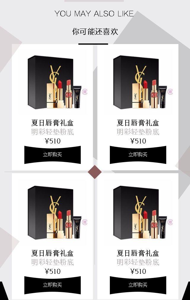 大气化妆品类发布会 商城促销模板微商淘宝产品展示