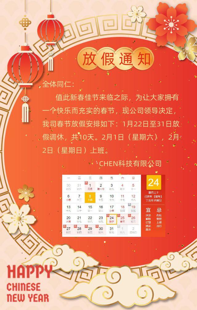 珊瑚橘中国风新年春节企业祝福贺卡H5