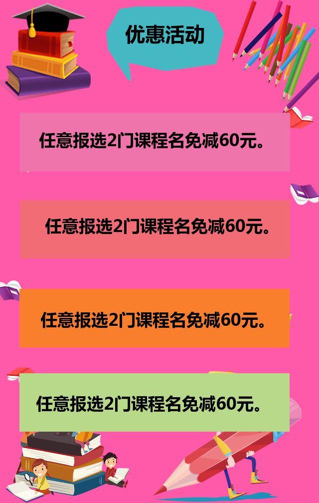 招生/培训/寒假辅导/冬令营培训/学校招生/兴趣班培训/英语补课班//冬令营