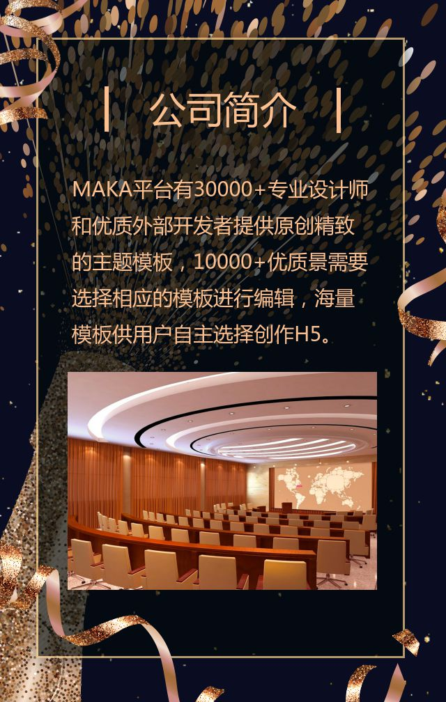 简约大气黑色生日PARTY邀请函新年派对模版H5