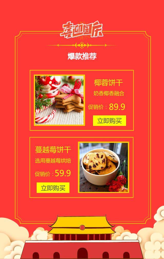 卡通国庆节电商微商零售商场推广产品促销活动h5