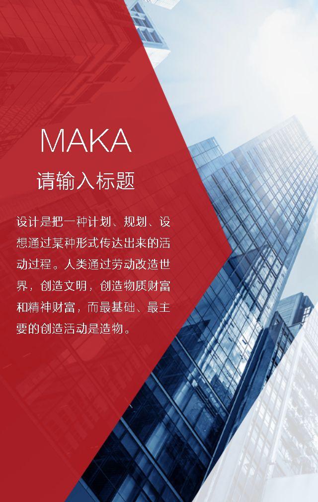 时尚高端大气简约黑红白商务商业企业产品宣传介绍推广画册