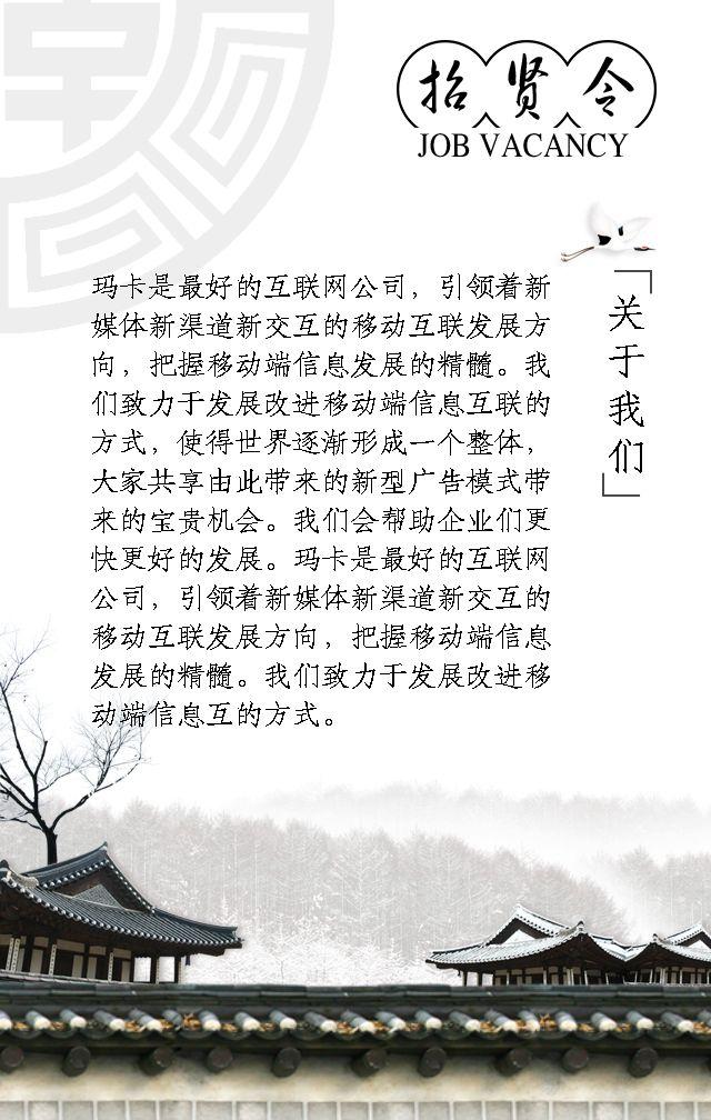 招聘/招募启示古典黑白水墨中国风