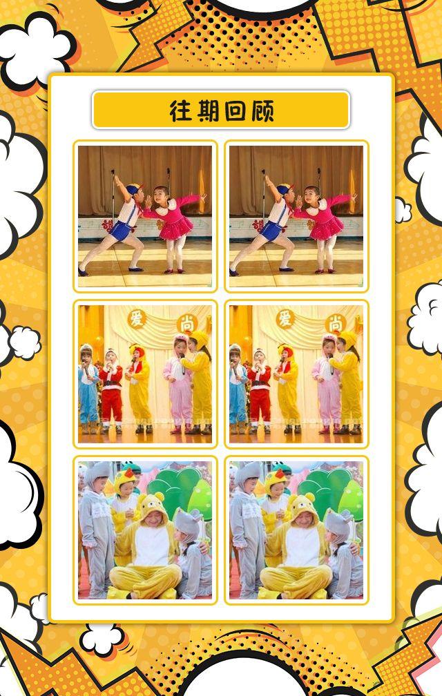 六一儿童节幼儿园文艺表演邀请函