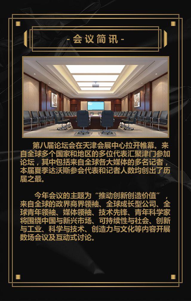 暗金高端大气峰会邀请函商务会议邀请