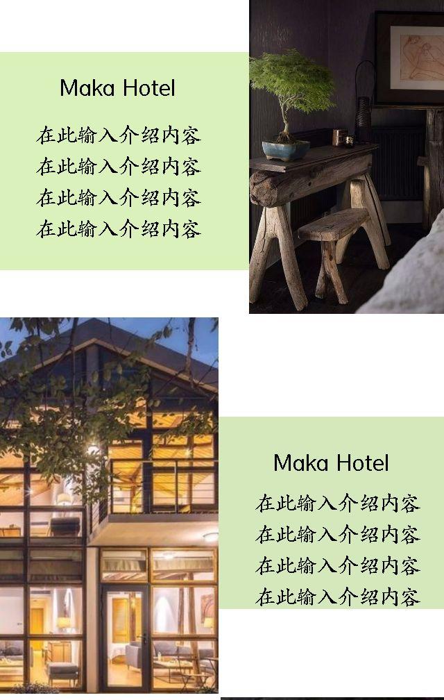 民宿/酒店/旅馆/介绍/开业/房间介绍/推广活动/小清新民宿/酒店/旅馆/