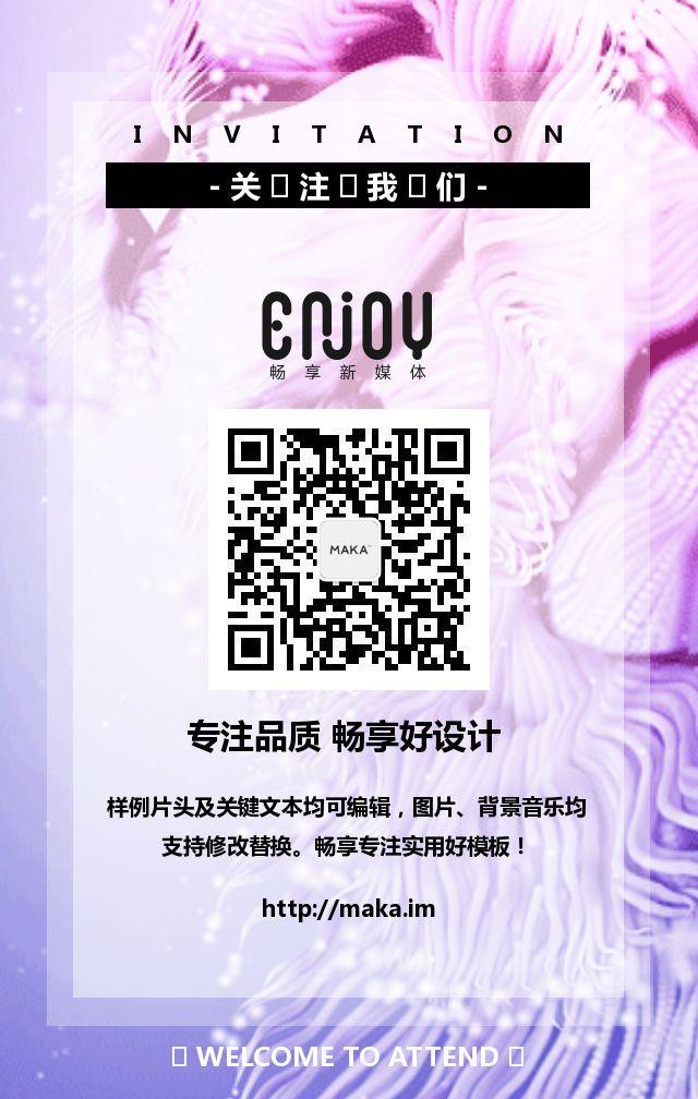 炫丽快闪奢华时尚淡雅发布会招商订货会议会展邀请函