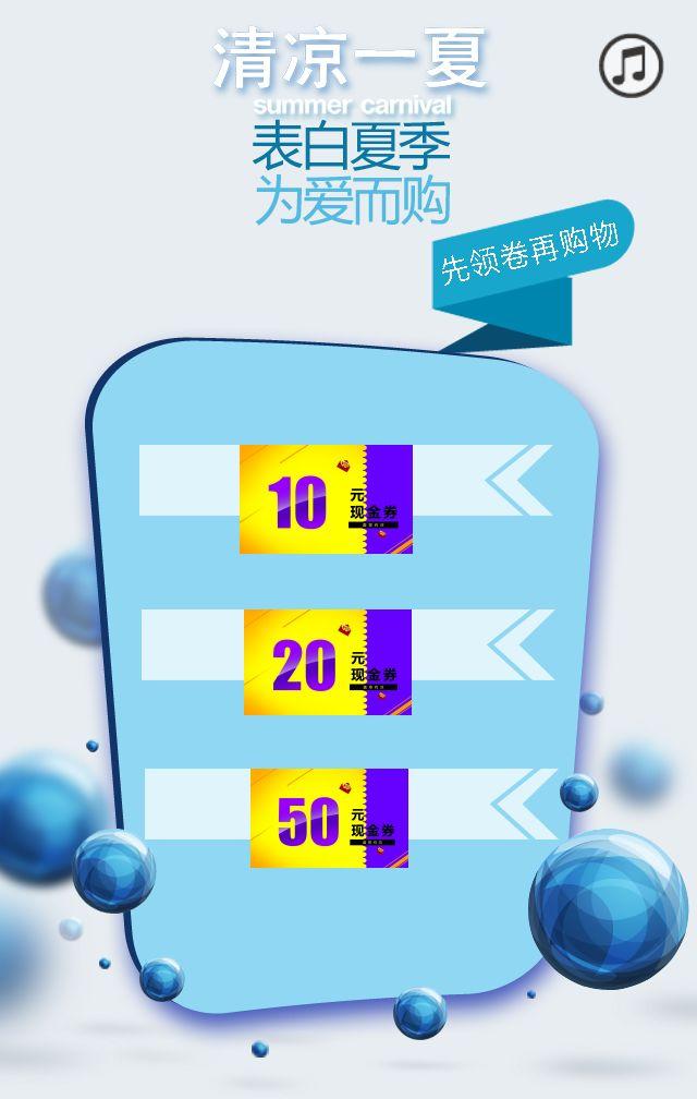 618夏季促销模板  活动宣传  美妆服饰