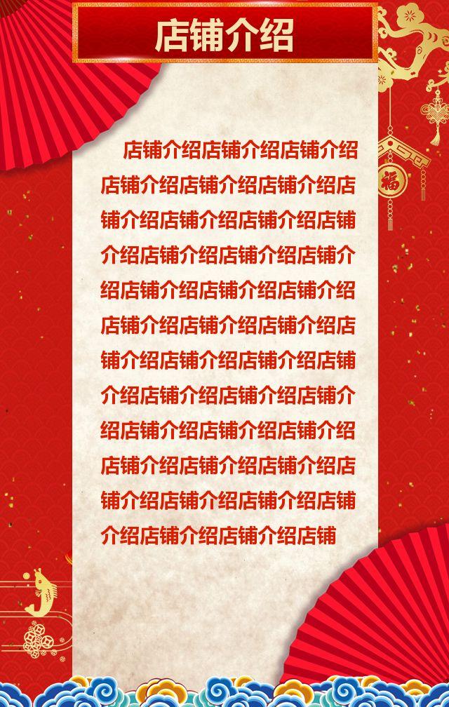 年货节/红色中国风年货盛宴/新年促销/元旦办年货/商店超市店铺/2018年货置办/电商通用模板