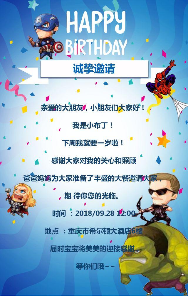 蜘蛛侠复仇者联盟男宝宝生日邀请函/周岁/满月/百日邀请函