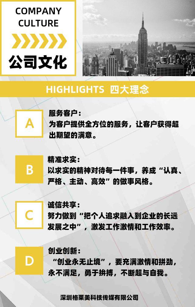 时尚清新企业宣传招聘校园招聘H5模板